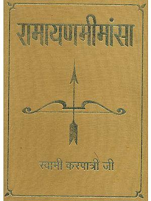 रामायण मीमांसा: Ramayana Mimamsa