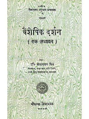 वैशेषिक दर्शन (एक अध्ययन) - Vaisesika Philosophy ( A Study)