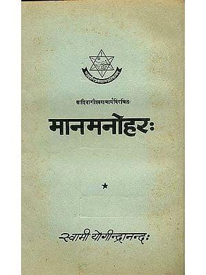 मानमनोहर - संस्कृत एवम् हिन्दी अनुवाद: Man Manohar (An Old Book)
