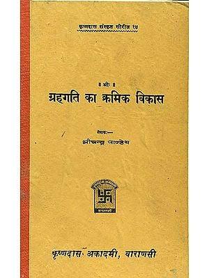 ग्रहगति का क्रमिक विकास: The Evolution of Planetary Motion (An Old Book)