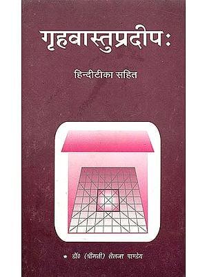 गृहवास्तुप्रदीप: Griha Vastu Pradipa (संस्कृत एवम् हिन्दी अनुवाद)