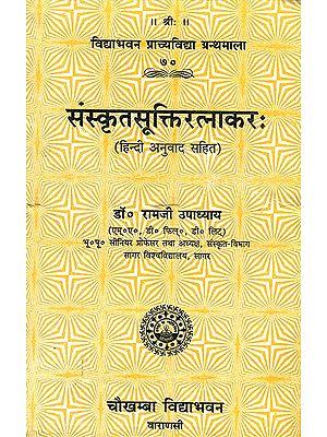 संस्कृतसुक्तिरत्नाकर: Book of Quotations from Sanskrit Literature