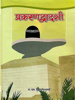 प्रकरणद्वादशी: Twelve Advaita Prakarnas
