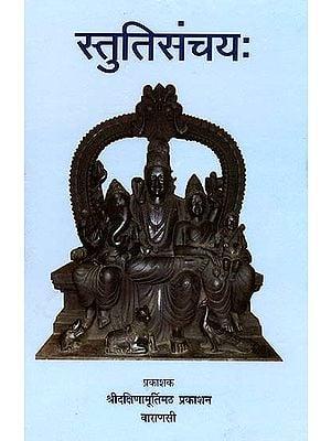 स्तुति संचय: Stuti Sanchaya (संस्कृत एवम् हिन्दी अनुवाद)