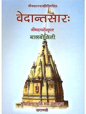 वेदान्तसार (संस्कृत एवम् हिन्दी अनुवाद): Vedanta Sara