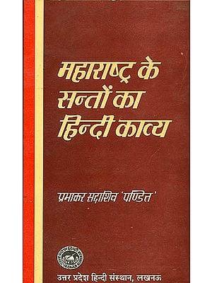 महाराष्ट्र के संतों का हिन्दी काव्य:  Hindi Poetry of Saints of Maharashtra - A Rare Book