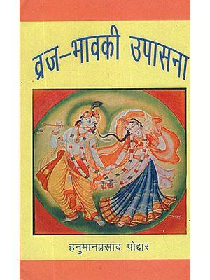 व्रज भावकी उपासना: Vraja Bhava ki Upasana