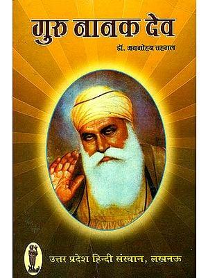 गुरु नानक देव: Guru Nanak Dev
