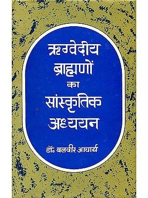ऋग्वेदीय ब्राह्माणों का सांस्कृतिक अध्ययन: A Cultural Study of Rigvedic Brahmanas