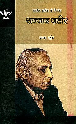सज्जाद ज़हीर (भारतीय साहित्य के निर्माता): Sajjad Zaheer (Makers of Indian Literature)