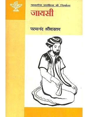 जायसी (भारतीय साहित्य के निर्माता): Jayasi (Makers of Indian Literature)