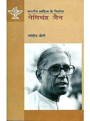 नेमिचंद्र जैन (भारतीय साहित्य के निर्माता): Nemichandra Jain (Makers of Indian Literature)