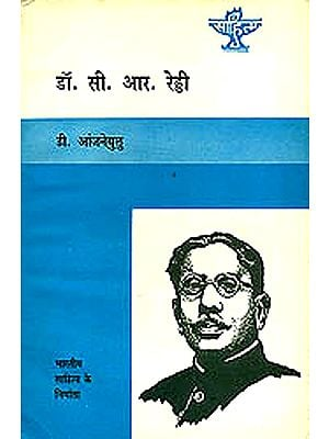 डॉ.सी.आर.रेड्डी (भारतीय साहित्य के निर्माता):   Dr. C.R. Reddy (Makers of Indian Literature)