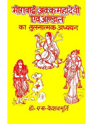 मीराबाई अक्कमहादेवी एवं आण्डाल का तुलनात्मक अध्ययन: Mirabai, Akka Mahadevi and Andal- (A Comparative Study)