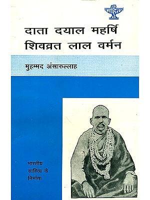 दाता दयाल महर्षि शिवव्रत लाल वर्मन(भारतीय साहित्य के निर्माता): Data Dayal Maharshi Shivvrat Lal Verman (Makers of Indian Literature)