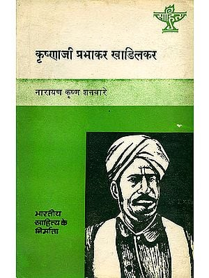 कृष्णाजी प्रभाकर खाडिलकर (भारतीय साहित्य के निर्माता): Krishnaji Prabhakar Khadilkar (Makers of Indian Literature)