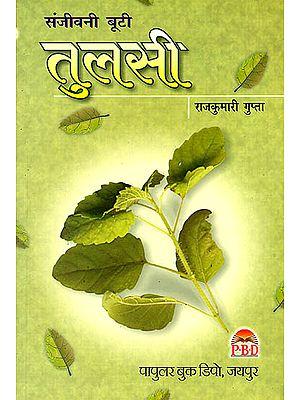 तुलसी (संजीवनी बूटी): Tulsi the Magical Herb