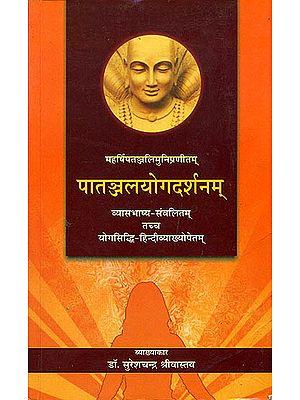 पातञन्जलयोगदर्शनम् (संस्कृत एवम् हिन्दी अनुवाद) Patanjali Yoga Sutras wih Vyasa Bhashya