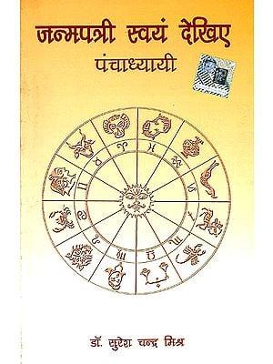 पंचाध्यायी- जन्मपत्री स्वयं देखिए: Read Your Horoscope Yourself