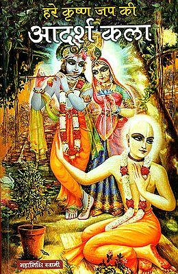 हरे कृष्ण जप की आदर्श कला: The Ideal Method of Chanting Hare Krishna