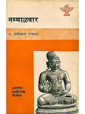 नम्माऴवार (भारतीय साहित्य के निर्माता) : Nammalvar (Makers of Indian Literature)