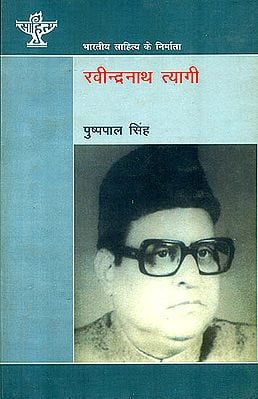 रवीन्द्रनाथ त्यागी (भारतीय साहित्य के निर्माता): Ravindranath Tyagi (Makers of Indian Literature)
