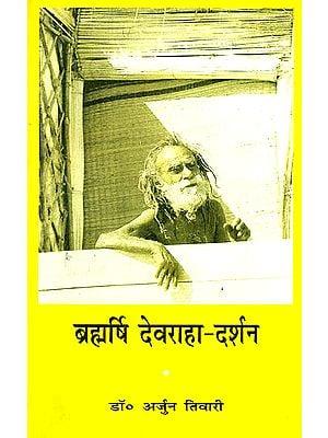 ब्रह्मर्षि देवराहा-दर्शन: Brahmarishi Devraha Baba