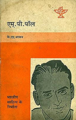 एम्. पी. पॉल (भारतीय साहित्य के निर्माता): M.P.Paul (Makers of Indian Literature)