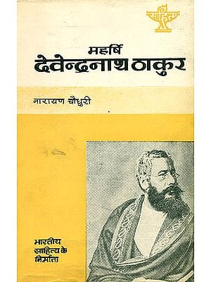 महर्षि देवेन्द्रनाथ ठाकुर (भारतीय साहित्य के निर्माता):  Maharshi Devendranath Thakur (Makers of Indian Literature)