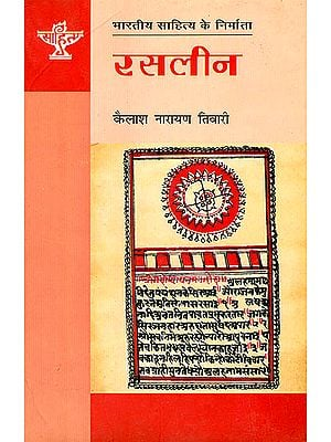 रसलीन (भारतीय साहित्य के निर्माता): Rasleen (Makers of Indian Literature)
