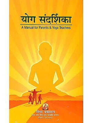 योग्य संदर्शिका: A Manual for Parents and Yoga Teachers