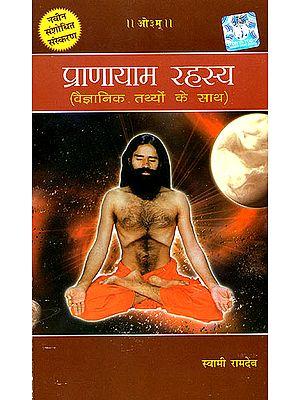 प्राणायाम रहस्य (वैज्ञानिक तथ्यों के साथ): Pranayama Rahasya (With Scientific Factual Evidence)