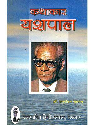 कथाकार यशपाल: Yashpal The Story Writer