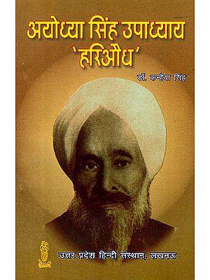 अयोध्या सिंह उपाध्याय 'हरिऔध': Ayodhya Singh Upadhyay 'Hariaudh'