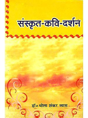 संस्कृत कवि दर्शन: Sanskrit Poets