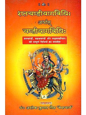 शतचण्डीयागविधिः अर्थात चण्डीयागविधिः The Complete Methods for Shatachandi, Satasrachandi and Lakshachandi Yajna