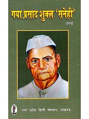 गया प्रसाद शुक्ल 'सनेही':   Gaya Prasad Shukla 'Snehi'