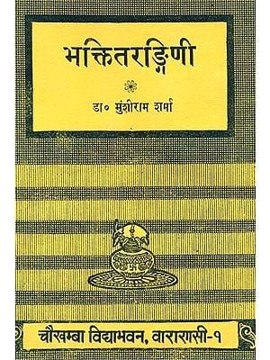 भक्तितरङ्गिणी (संस्कृत एवं हिंदी अनुवाद)- Mantras on Bhakti from the Rigveda (A Rare Book)