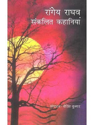 रांगेय राघव संकलित कहानियां: Rangeya Raghav Collected Stories