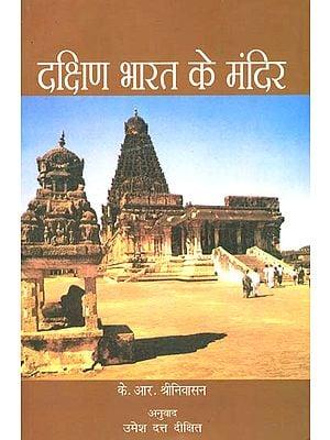दक्षिण भारत के मंदिर: Temples of South India