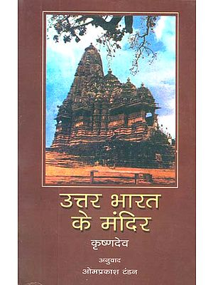 उत्तर भारत के मंदिर: Temples of North India