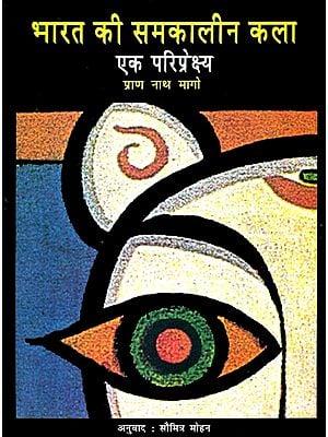 भारत की समकालीन कला एक परिप्रेक्ष्य: Contemporary Art in India