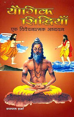 यौगिक सिद्धियाँ (एक विवेचनात्मक अध्ययन)- Yogic Siddhis