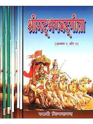 श्रीमद्भगवद्गीता: Shrimad Bhagvad Gita (Set of 10 Volumes)