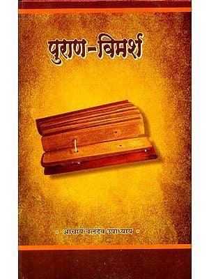 पुराण विमर्श: Purana Vimarsh