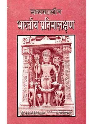 मध्यकालीन भारतीय प्रतिमालक्षण: Medieval Indian Pratima Lakshana