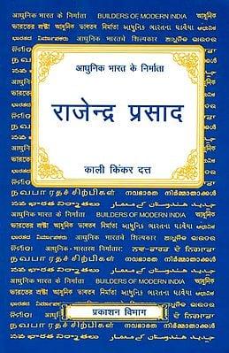 आधुनिक भारत के निर्माता राजेन्द्र प्रसाद: Builders of Modern India (Rajendra Prasad)