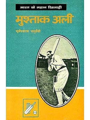 मुश्ताक अली (भारत के महान खिलाड़ि)- Mushtaq Ali (Great Cricketer of India)