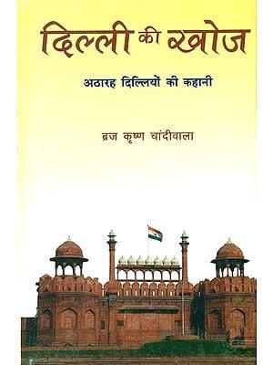 दिल्ली की खोज (अठारह दिल्लियो की कहानी)- Story of Eighteen Delhis