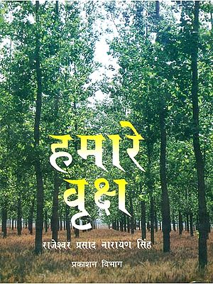 हमारे वृक्ष: Trees of India